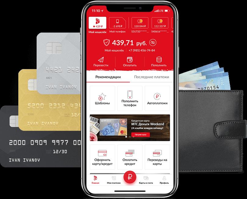 Мобильное приложение «МТС Деньги»
