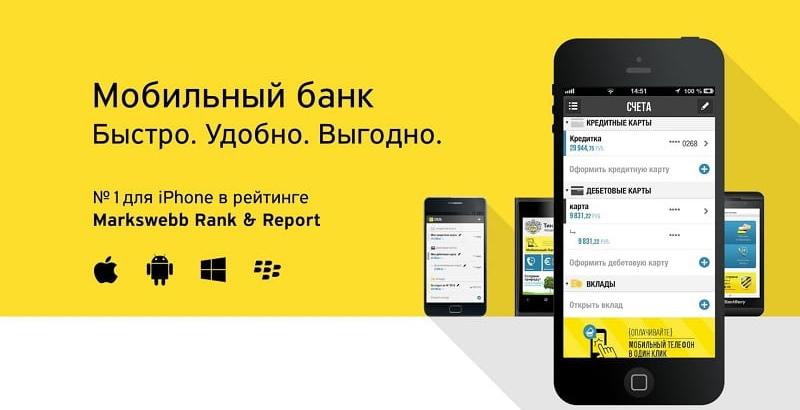 Мобильное приложение Tinkoff