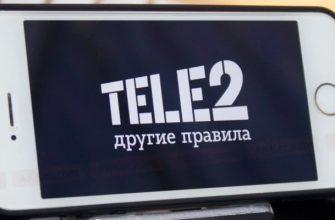 Перевести деньги с «Теле2»