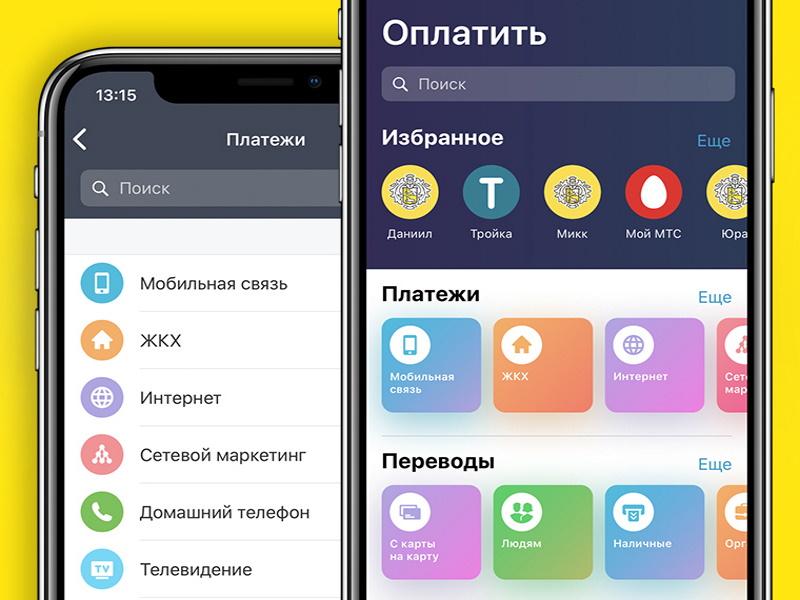 Перевод денег на телефон через приложение