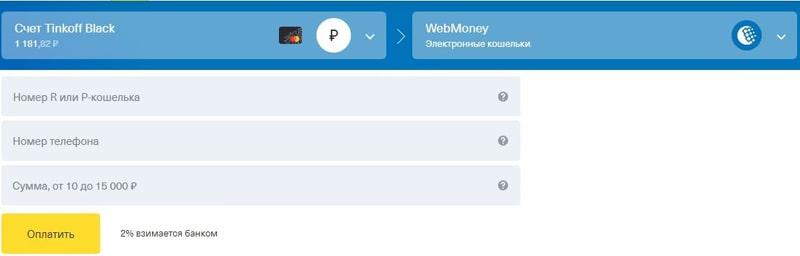 Пополнение «Вебмани» кошелька с карты «Тинькофф» банка