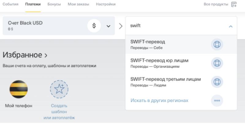 Swift переводы