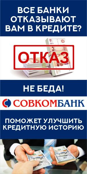 БАННЕР-КРЕДИТНЫЙ-ДОКТОР