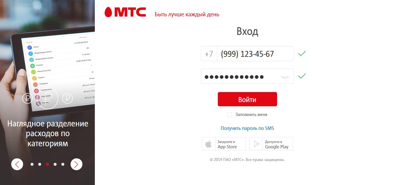 Перевод со счета МТС на карту Сбербанка логин