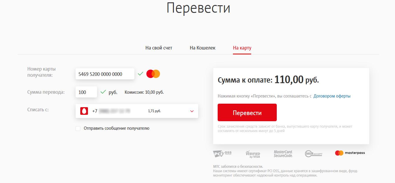 Перевод со счета МТС на карту Сбербанка шаг 4