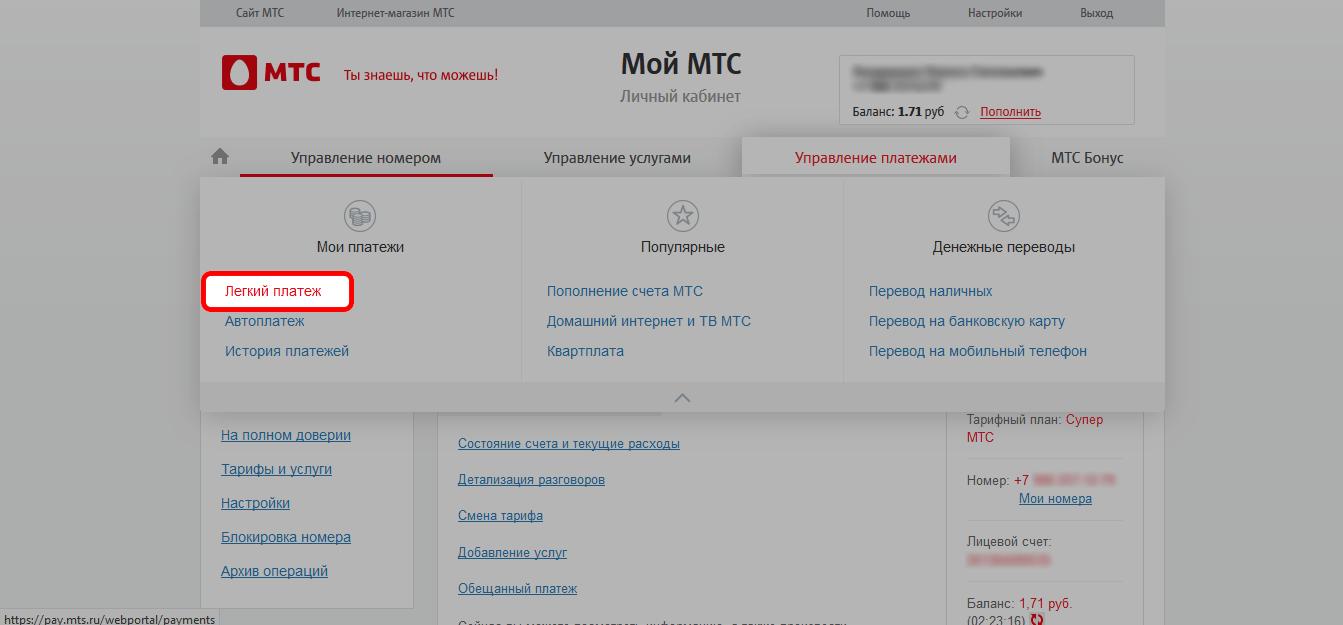 Перевод со счета МТС на карту Сбербанка шаг 1