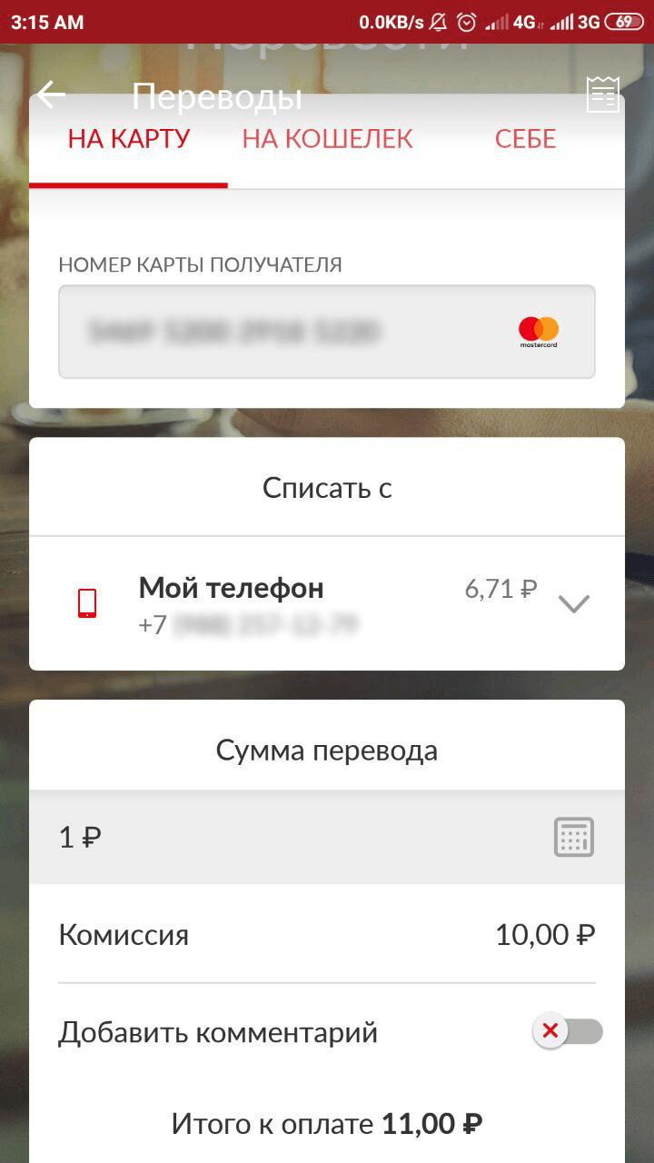 Перевод со счета МТС на карту Сбербанка через приложение шаг 2