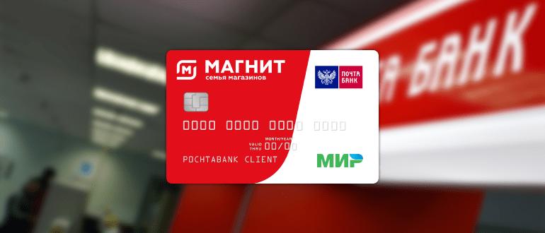 Почтабанк карта магнит